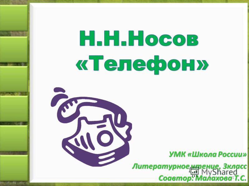 УМК «Школа России» Литературное чтение, 3класс Соавтор: Малахова Т.С. 1