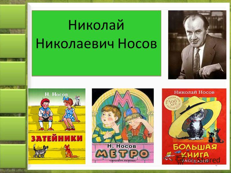 Николай Николаевич Носов 4