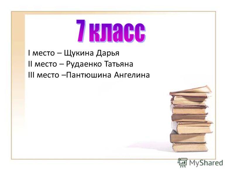 I место – Щукина Дарья II место – Рудаенко Татьяна III место –Пантюшина Ангелина