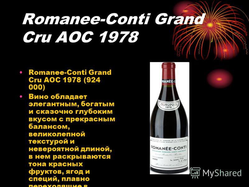 Romanee-Conti Grand Cru AOC 1978 Romanee-Conti Grand Cru AOC 1978 (924 000) Вино обладает элегантным, богатым и сказочно глубоким вкусом с прекрасным балансом, великолепной текстурой и невероятной длиной, в нем раскрываются тона красных фруктов, ягод