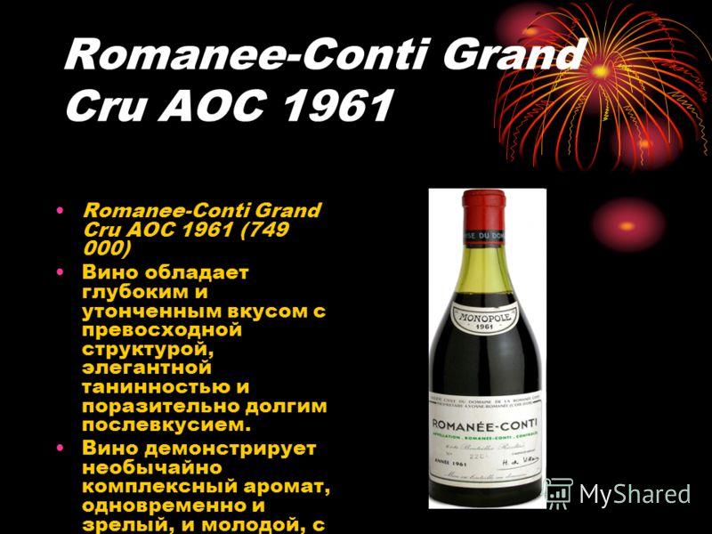 Romanee-Conti Grand Cru AOC 1961 Romanee-Conti Grand Cru AOC 1961 (749 000) Вино обладает глубоким и утонченным вкусом с превосходной структурой, элегантной танинностью и поразительно долгим послевкусием. Вино демонстрирует необычайно комплексный аро