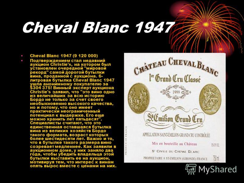 Cheval Blanc 1947 Cheval Blanc 1947 (9 120 000) Подтверждением стал недавний аукцион Christie's, на котором был установлен очередной