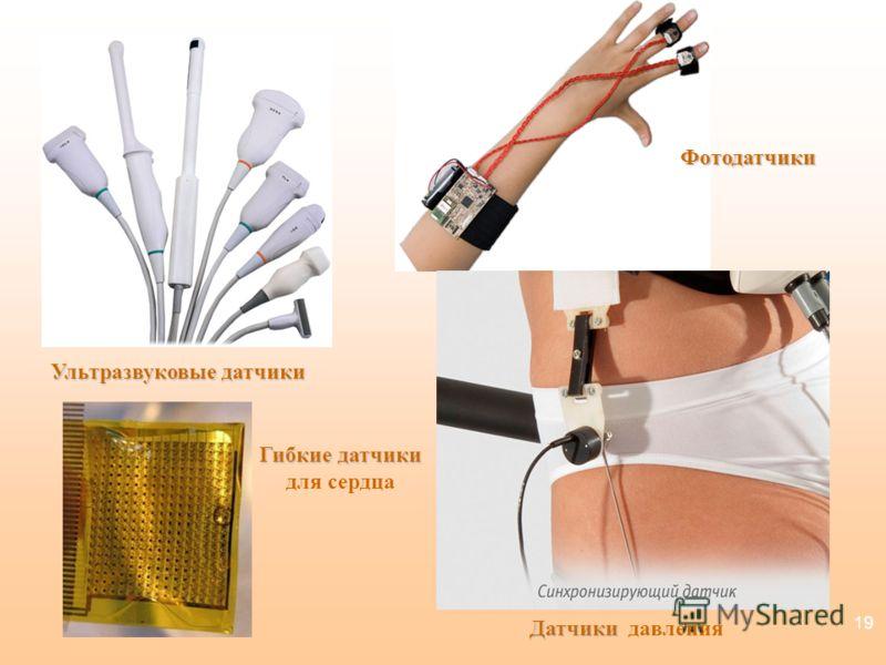 19 Ультразвуковые датчики Фотодатчики Гибкие датчики для сердца Датчики Датчики давления