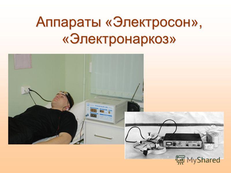 Аппараты «Электросон», «Электронаркоз»