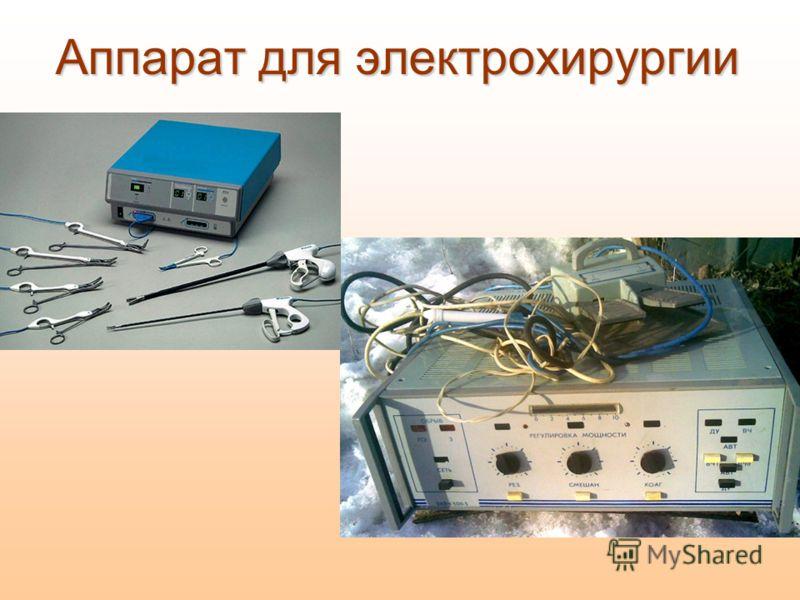 Аппарат для электрохирургии