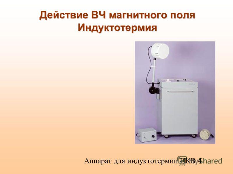 Действие ВЧ магнитного поля Индуктотермия Аппарат для индуктотермии ИКВ 4