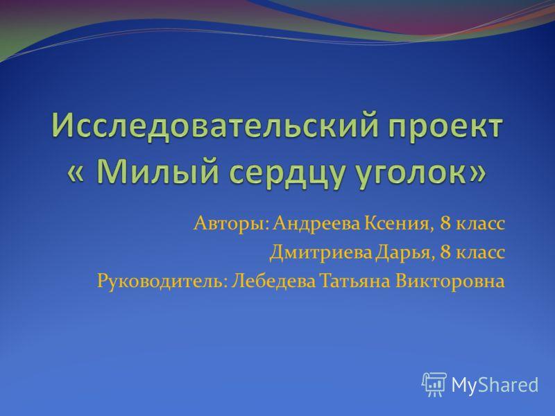 Авторы: Андреева Ксения, 8 класс Дмитриева Дарья, 8 класс Руководитель: Лебедева Татьяна Викторовна