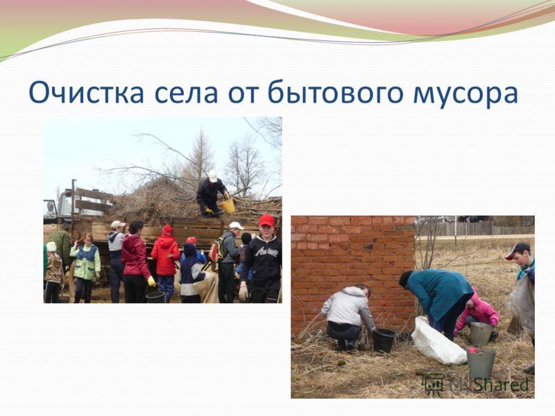 Очистка села от бытового мусора