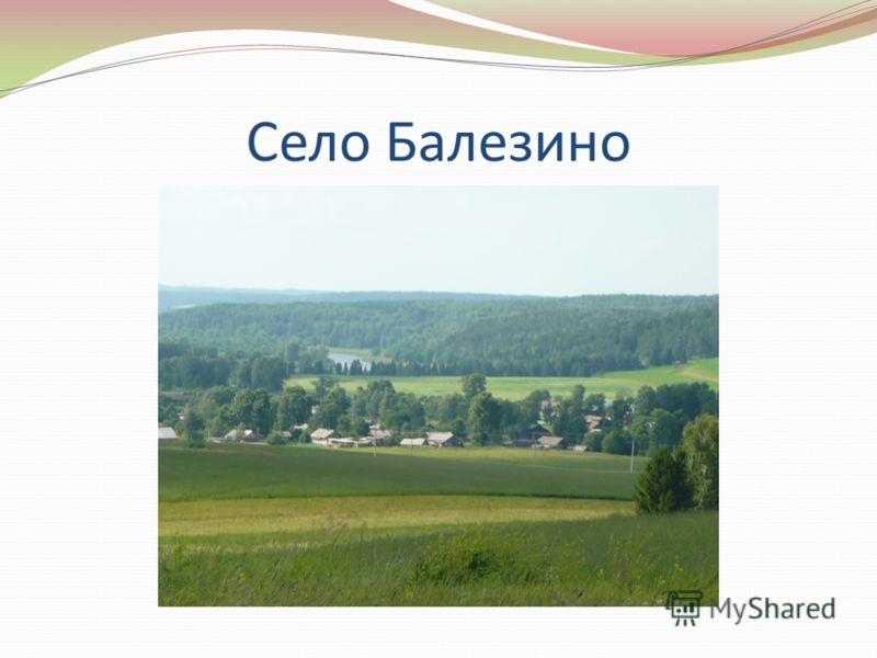 Село Балезино