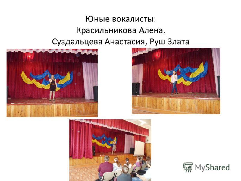 Юные вокалисты: Красильникова Алена, Суздальцева Анастасия, Руш Злата