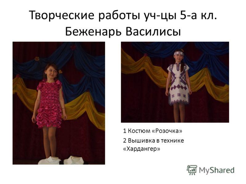 Творческие работы уч-цы 5-а кл. Беженарь Василисы 1 Костюм «Розочка» 2 Вышивка в технике «Хардангер»