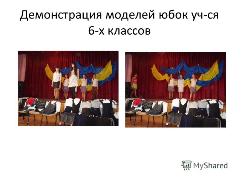 Демонстрация моделей юбок уч-ся 6-х классов