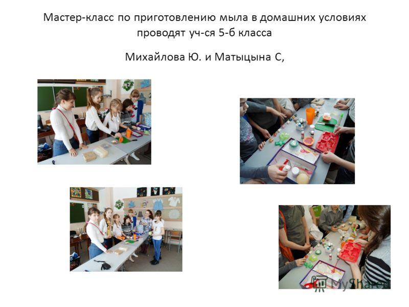 Мастер-класс по приготовлению мыла в домашних условиях проводят уч-ся 5-б класса Михайлова Ю. и Матыцына С,