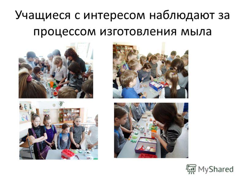 Учащиеся с интересом наблюдают за процессом изготовления мыла