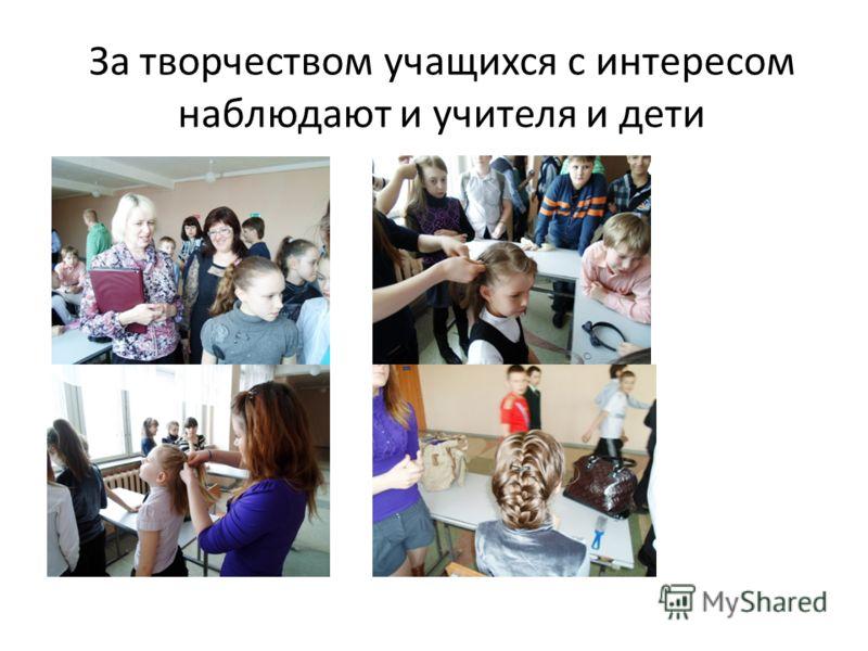 За творчеством учащихся с интересом наблюдают и учителя и дети