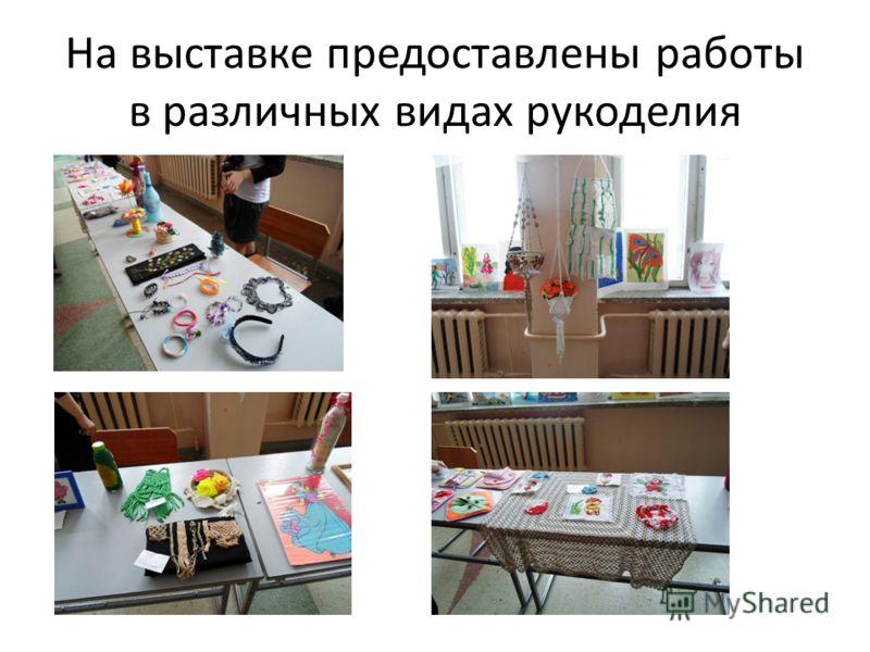 На выставке предоставлены работы в различных видах рукоделия
