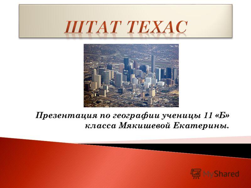 Презентация по географии ученицы 11 «Б» класса Мякишевой Екатерины.
