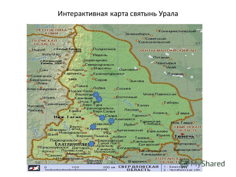 Интерактивная карта святынь Урала
