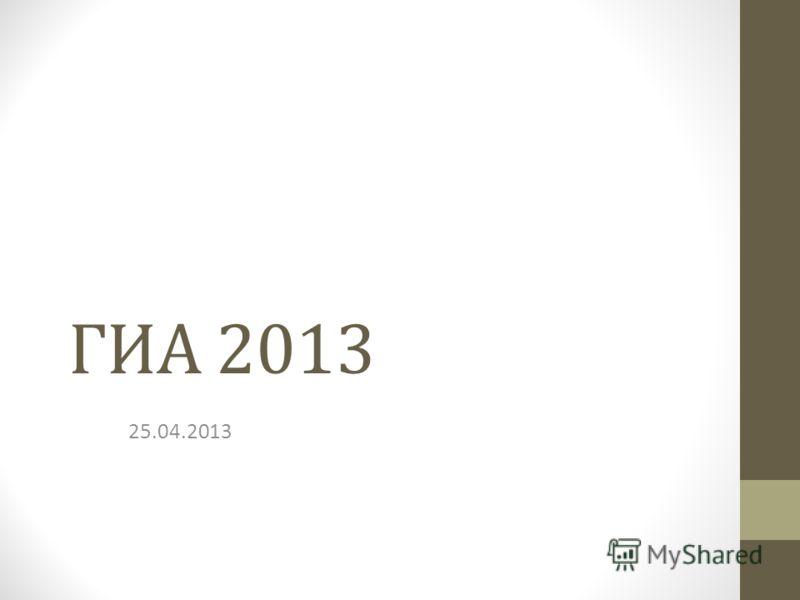ГИА 2013 25.04.2013