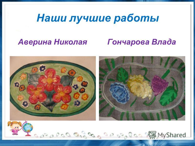 Наши лучшие работы Аверина Николая Гончарова Влада