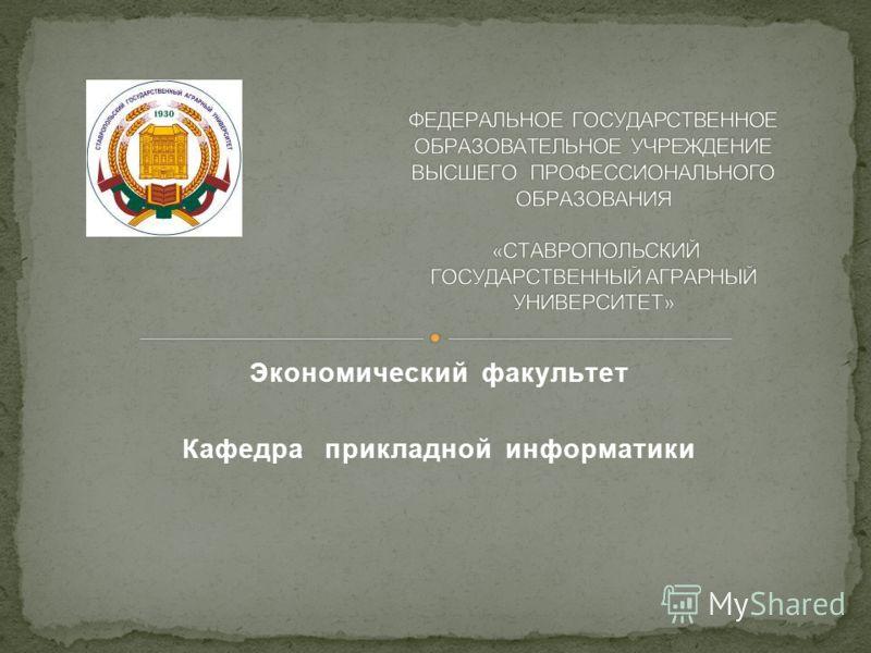Экономический факультет Кафедра прикладной информатики