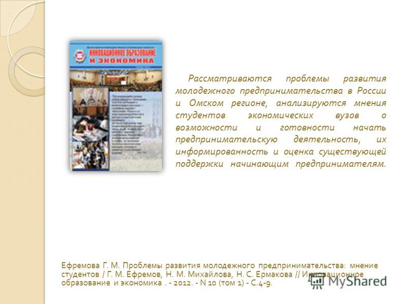 Рассматриваются проблемы развития молодежного предпринимательства в России и Омском регионе, анализируются мнения студентов экономических вузов о возможности и готовности начать предпринимательскую деятельность, их информированность и оценка существу