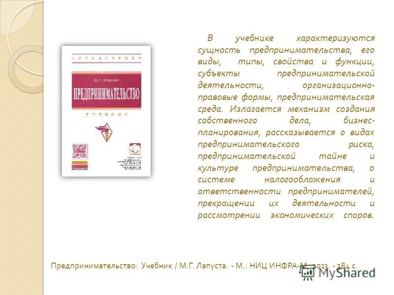. В учебнике характеризуются сущность предпринимательства, его виды, типы, свойства и функции, субъекты предпринимательской деятельности, организационно - правовые формы, предпринимательская среда. Излагается механизм создания собственного дела, бизн