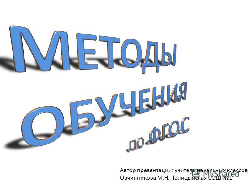 Автор презентации: учитель начальных классов Овчинникова М.Н. Голицынская СОШ 1