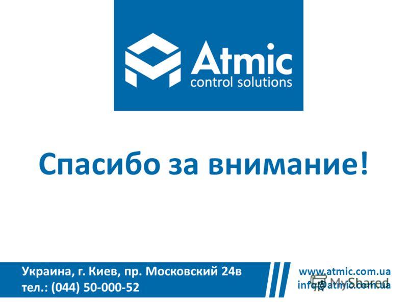 Спасибо за внимание! www.atmic.com.ua info@atmic.com.ua Украина, г. Киев, пр. Московский 24в тел.: (044) 50-000-52