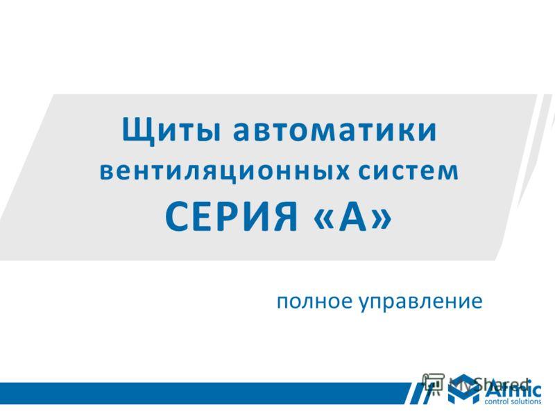 Щиты автоматики вентиляционных систем СЕРИЯ «А» полное управление