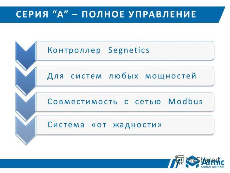 Контроллер Segnetics Для систем любых мощностей Совместимость с сетью Modbus Система «от жадности»