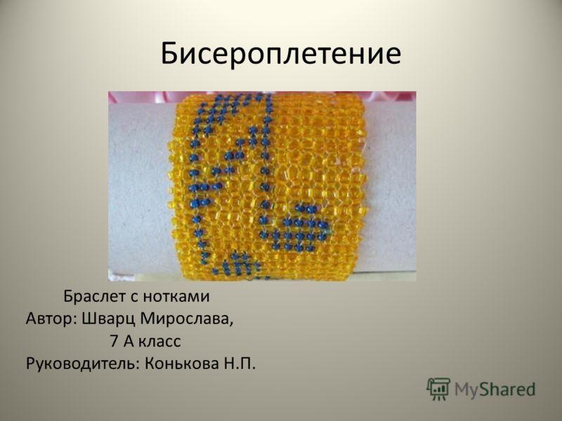 Браслет с нотками Автор: Шварц Мирослава, 7 А класс Руководитель: Конькова Н.П.