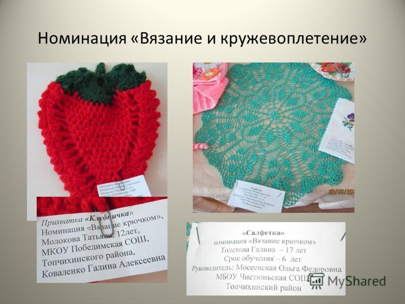 Номинация «Вязание и кружевоплетение»