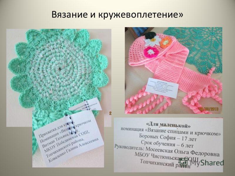 Вязание и кружевоплетение»