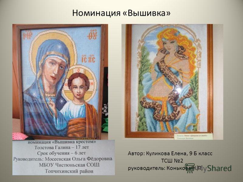 Автор: Куликова Елена, 9 Б класс ТСШ 2 руководитель: Конькова Н.П.