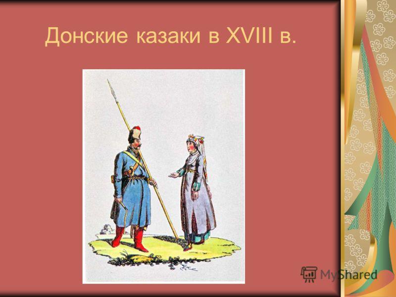 Донские казаки в XVIII в.
