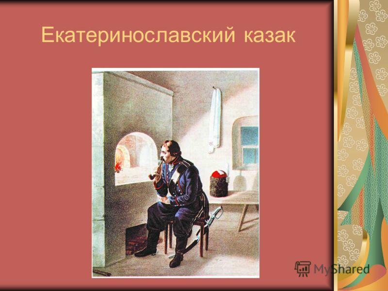 Екатеринославский казак