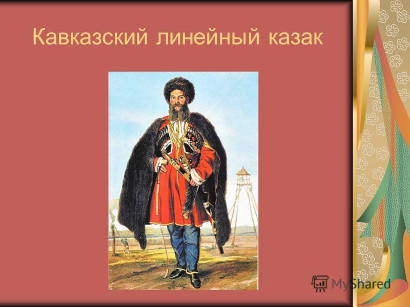 Кавказский линейный казак