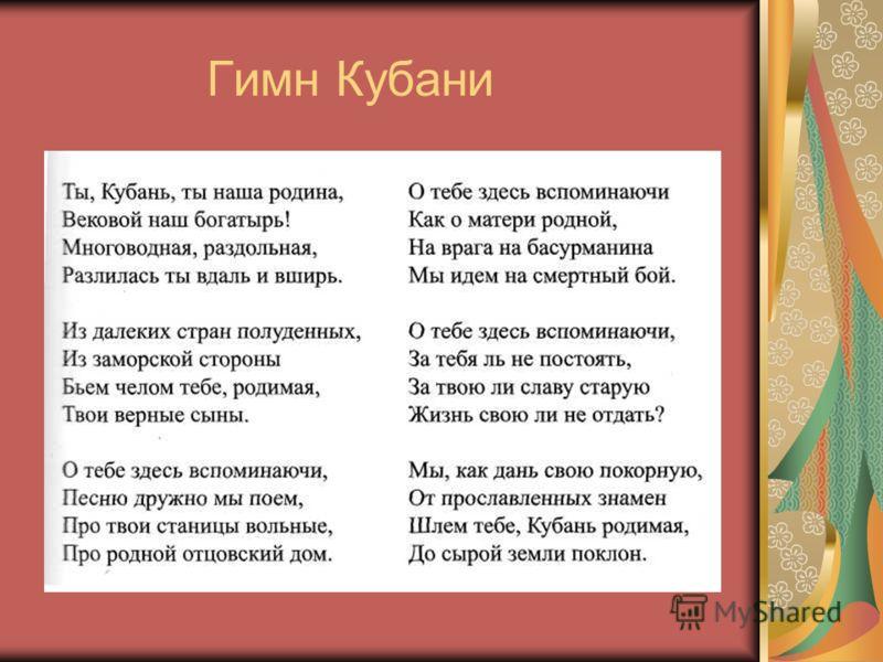 Гимн Кубани