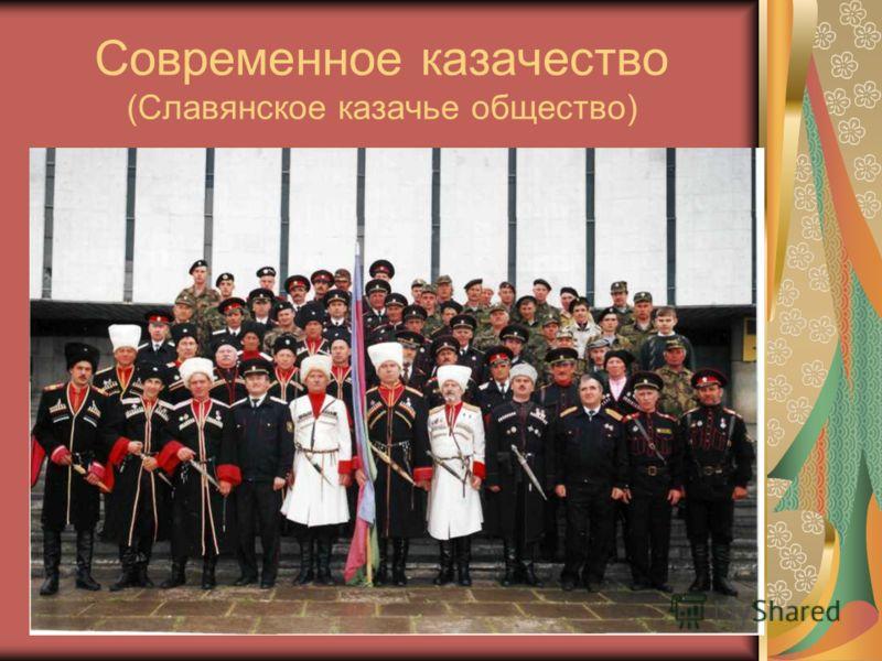 Современное казачество (Славянское казачье общество)