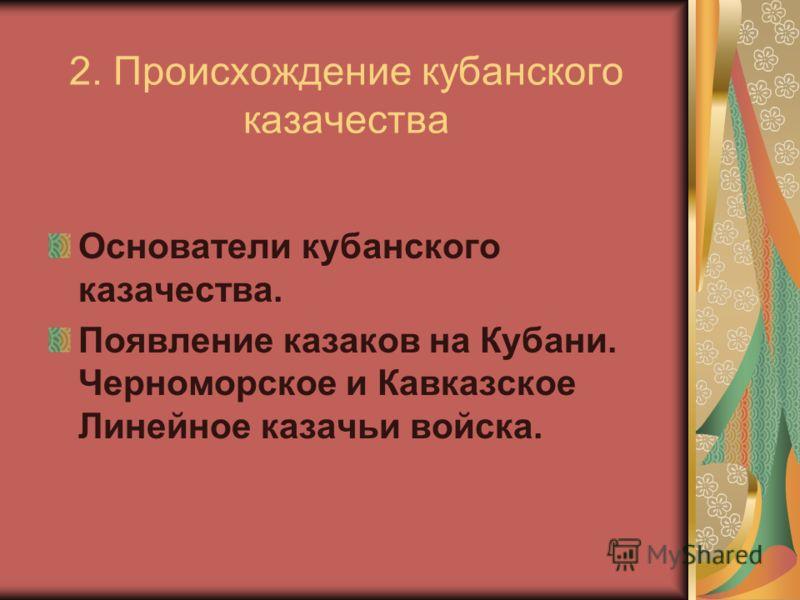 2. Происхождение кубанского казачества Основатели кубанского казачества. Появление казаков на Кубани. Черноморское и Кавказское Линейное казачьи войска.