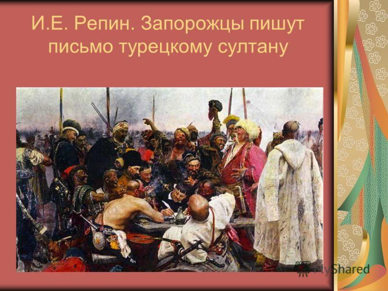 И.Е. Репин. Запорожцы пишут письмо турецкому султану