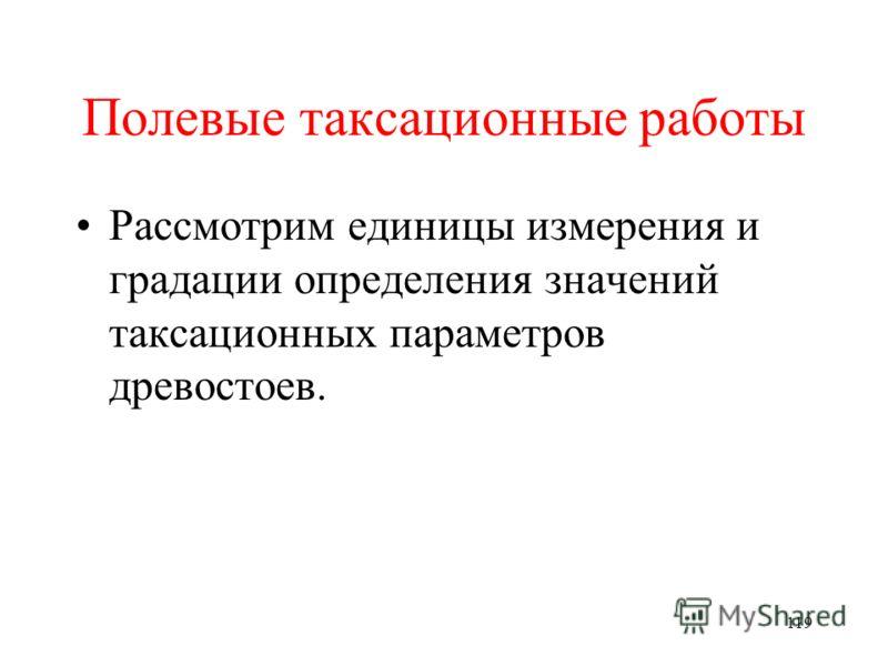 118 Полевые таксационные работы Записи в карточке таксации ведутся с определенной градацией.