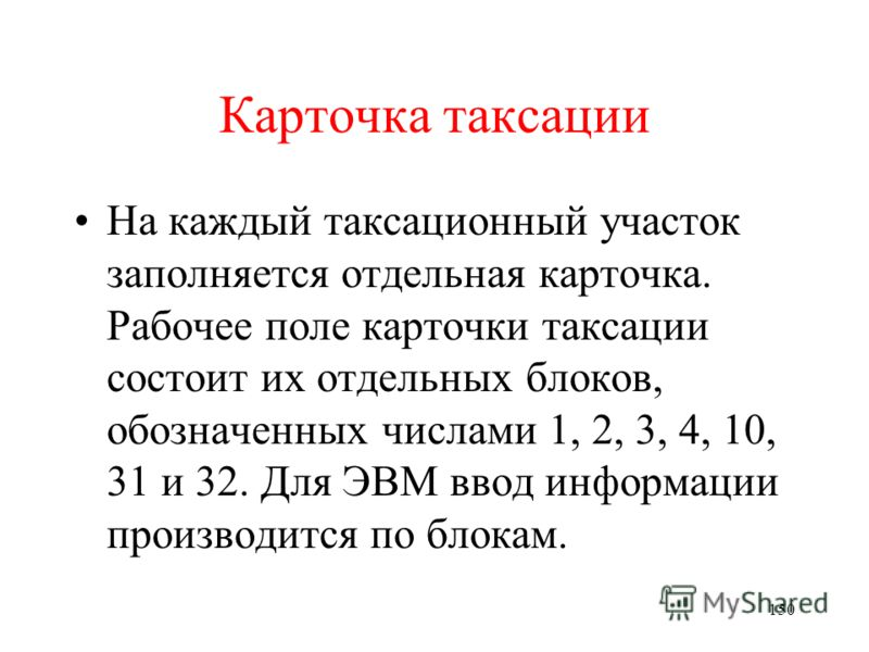 149 Карточка таксации Информация в карточку может записываться непосредственно или с использованием цифровых или текстовых шифров.