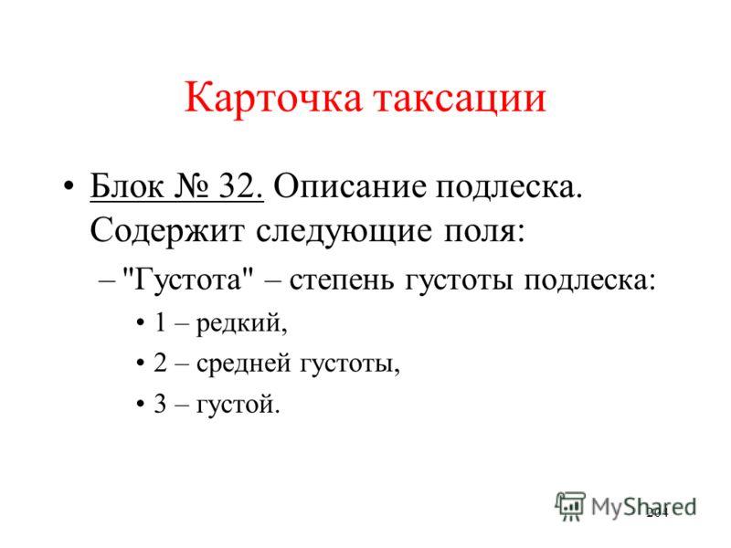 203 Карточка таксации Блок 31. Содержит следующие поля: –Оценка – оценка состояния подроста: 1 – благонадежный, 2 – неблагонадежный.