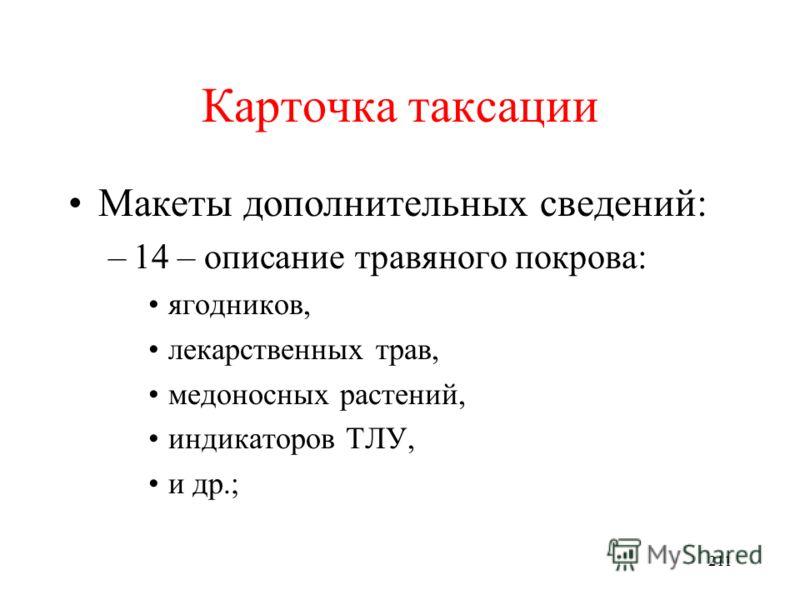 210 Карточка таксации Макеты дополнительных сведений: –13 – описание нелесных земель и состояния водоемов;