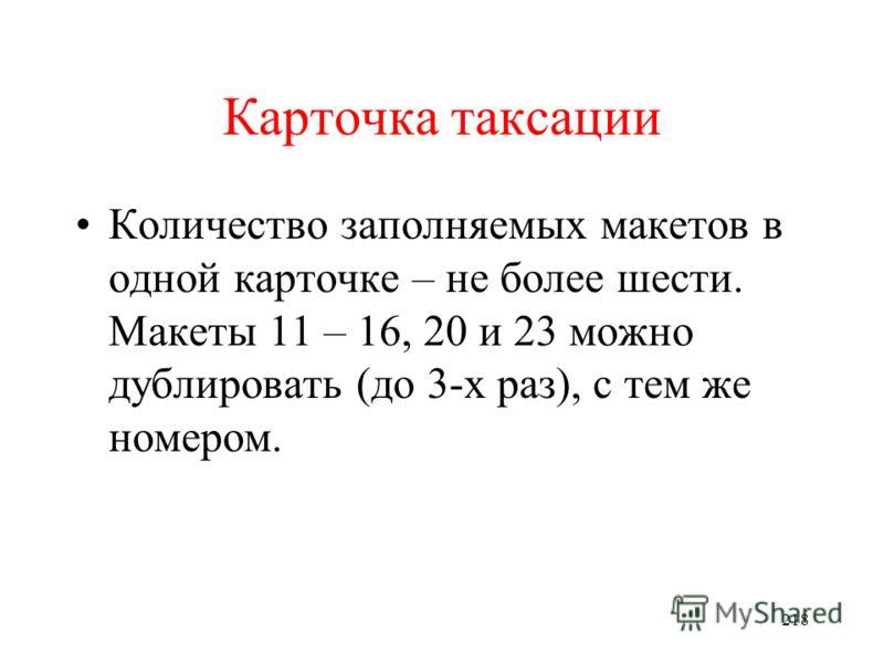 217 Карточка таксации Макеты дополнительных сведений: –28 – доступность участка для механизмов; –29 – описание осушительной системы в участке.