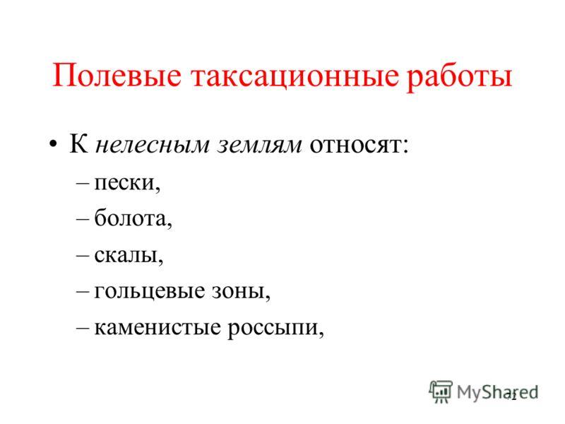 71 Полевые таксационные работы Не покрытые лесом земли – это: –пустыри, –редины, –гари, –погибшие насаждения.