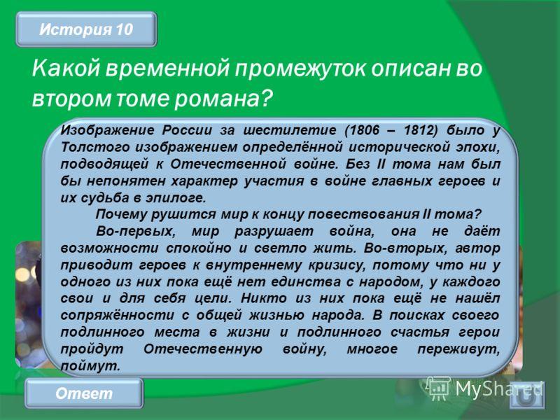 Изображение России за шестилетие (1806 – 1812) было у Толстого изображением определённой исторической эпохи, подводящей к Отечественной войне. Без II тома нам был бы непонятен характер участия в войне главных героев и их судьба в эпилоге. Почему руши