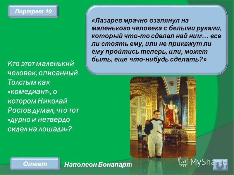 Кто этот маленький человек, описанный Толстым как «комедиант», о котором Николай Ростов думал, что тот «дурно и нетвердо сидел на лошади»? Ответ Портрет 10 «Лазарев мрачно взглянул на маленького человека с белыми руками, который что-то сделал над ним